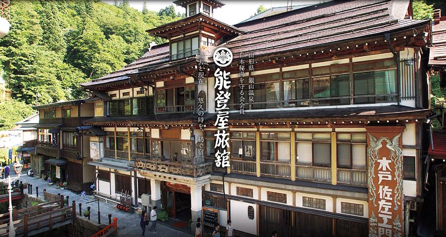 山形県銀山温泉 能登屋(のとや)旅館; 能登屋旅館の全景