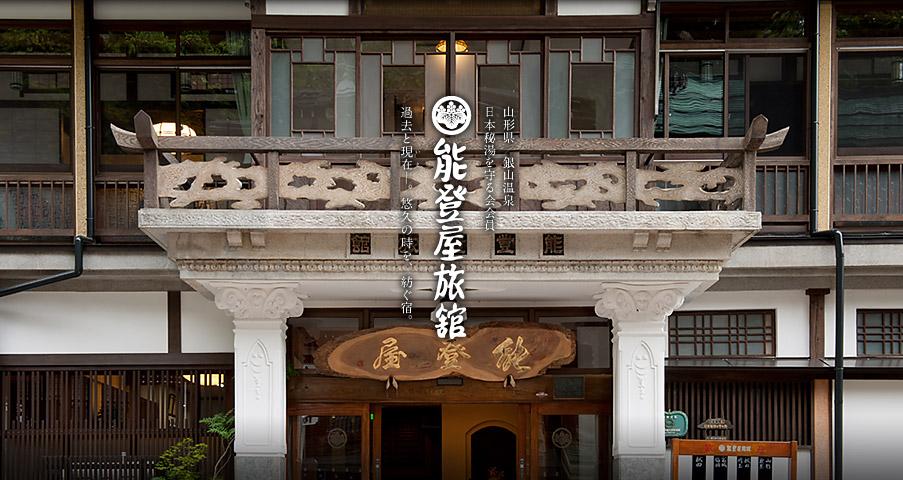 銀山温泉 能登屋旅館 山形県尾花沢市